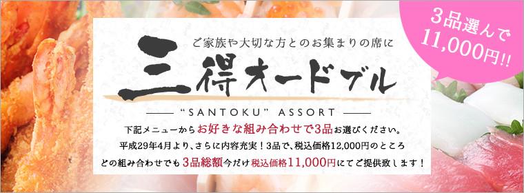 三徳3点オードブルで1万円
